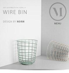 WireBinワイヤービンmenuメニューNORMノームランドリーボックス/リビング/収納/ダストボックス/ごみ箱【送料無料】【楽ギフ_包装】【RCP】