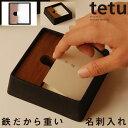 名刺入れ【南部池永】tetu/tetu+/小泉誠/名刺置き【RCP】