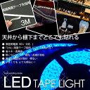 LEDテープライト 店舗用テープ式LED照明 ブルー 100V 5M