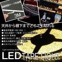 LEDテープライト 店舗用テープ式LED照明 電球色 倍の明るさ120シリーズ 100V 5M