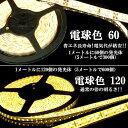 LEDテープライト 店舗用テープ式LED照明 電球色60 100V 5M