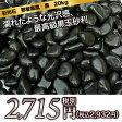 彩光石 那智黒風 黒 20kg532P19Apr16