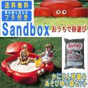 かにさん砂場+あそび砂18kg×5袋セット【送料無料】