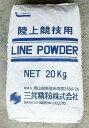 ラインパウダー 競技用白線 スポーツ石灰 20kg 05P03Dec16