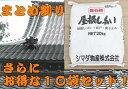 【まとめ割り】屋根しっくい(漆喰)シマダ物産 白20kg 10袋セット532P19Apr16