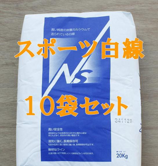 スポーツ白線 ラインパウダー 石灰 20kg×10袋セット【smtb-k】【w3】532P19Apr16