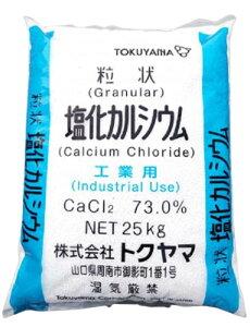 塩化カルシウム(粒状)CaCl2 凍結防止・防塵剤・融雪剤 トクヤマ25kg