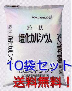 塩化カルシウム(粒状)CaCl2 凍結防止・防塵剤・融雪剤 トクヤマ25kg×10袋セット送料無料