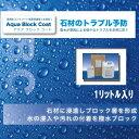 【小分け】アクアブロックコート 1リットル 浸透性コンクリート表層保護材 汚れ防止・エフロ抑制