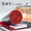 在庫処分【黒水牛印鑑セット】ケース付き 送料無料 10年保証...