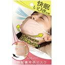 【メール便/送料無料】快眠鼻呼吸マスク/ミルキーピンク/AP-430407/アルファックス/安眠グッズ