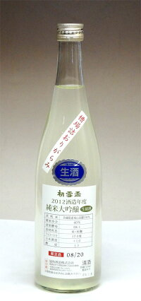初雪杯純米大吟醸山田錦50%生原酒槽場詰おりがらみ
