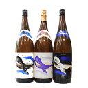 芋焼酎 くじらのボトル 黒麹 綾紫白 1800ml×3本飲み比べセット − 大海酒造