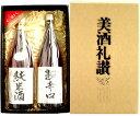 清酒・焼酎セットの化粧箱とラッピング3
