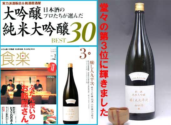 醸し人九平次 別誂 純米大吟醸 1800ml − 萬乗醸造