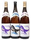 芋焼酎 くじらのボトル綾紫黒・くじらのボトル綾紫白・くじらのボトル 1800ml×3本セット − 大海酒造