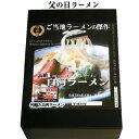 日本最高級の材料で作る 贅沢な 冷やし中華 10食 ごまだれ冷やし中華ラーメン 麺類つけ麺ラーメン ご当地ラーメンセット 白河ラーメン10食 当店リピート第二位