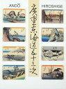 海外向けおみやげ 絵葉書 浮世絵広重 東海道五十三次(八枚入)