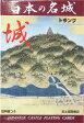 日本のお土産 海外おみやげ日本の名城トランプ