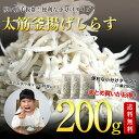 【送料無料】便利な小分けタイプ!太筋!釜揚げしらす200g2...