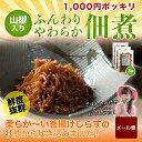 【メール便】【代引き・日時指定不可】山椒入りふんわりやわらか佃煮60g×3袋セット