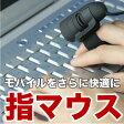 指マウス(光学式)(雑貨)