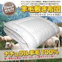 ナチュラル羊毛100%敷き布団シングル3.5Kgベット対応サイズ100x200