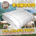 ナチュラル羊毛100%敷き布団セミダブル4Kg ベット対応サイズ120x200