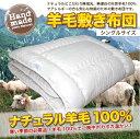 敷布団 ナチュラル羊毛100% シングルサイズ 寝具 ボリューム重量3.5kg お肌に優しい無蛍光・無漂白 敷き布団 シングル(100x210)