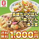 【送料無料】【1000円ポッキリ】長崎ちゃんぽん/皿うどん/各3食。