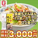 【送料無料】ケース売り、1食長崎ちゃんぽん(1人前・スープ付...