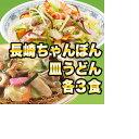 【送料無料】長崎ちゃんぽん/皿うどん/各3食。
