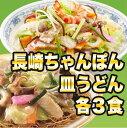 長崎ちゃんぽん&皿うどん各3食セット 半生麺 常温 白雪食品...