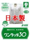 【1枚ならレターパック対応】介護・医療用マジックテープボタン付肌着【紳士用7分袖シャツ】(綿100%)日本製【5,000円以上で送料無料】