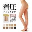 【メール便(30)】 弾性ストッキング(140デニール 下肢静脈瘤) レディース