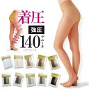 【メール便(30)】 弾性ストッキング(140デニール 下肢...