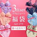 【送料無料】 お得福袋☆ブラジャー&ショーツ3点セット[福袋...