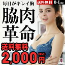 17%OFF【送料無料】モードマリー/Mode Marie 脇肉革命 62408コレクション 3/4