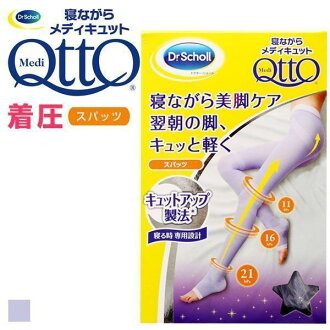 Dr. Scholl 'Medi Qtto' Open Toe Compression Tights (For Sleeping, Made in Japan)