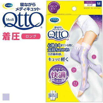 Dr. Scholl 'Medi Qtto' Long Open Toe Compression Socks (For Sleeping, Made in Japan)