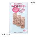 【メール便(3)】 Natural&Relax 拡張フック ホック (1段3列)モカのみ3本入り レディース