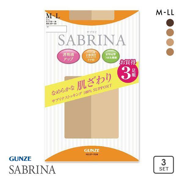 【メール便(24)】 (サブリナ)SABRINA なめらか肌ざわり ストッキング 3足組 レディース [ 大きいサイズ LLまで ]