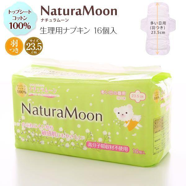 (ナチュラムーン)Natura Moon 生理用ナプキン 多い日の昼用(羽つき) 16個入 高分子吸収材不使用 コットン100% ナプキン