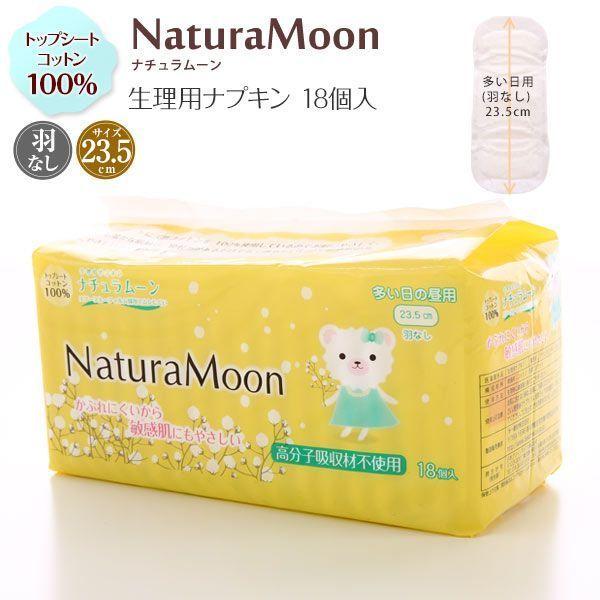 (ナチュラムーン)Natura Moon 生理用ナプキン 多い日の昼用(羽なし) 18個入 高分子吸収材不使用 コットン100% ナプキン