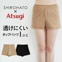 全品送料無料★楽天スーパーSALE 【メール便(10)】 (アツギ)ATSUGI×SHIROHATO コラボ