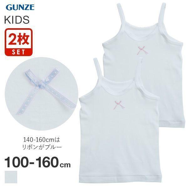 20%OFFメール便(15)(グンゼ)GUNZEキッズジュニア女児キャミソール2枚組100cm-16