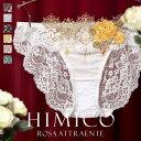 15%OFF【メール便(4)】【送料無料】 HIMICO 美しさ香り立つ Rosa attraente ショーツ スタンダード バックレース ML 002series 単品 レディース