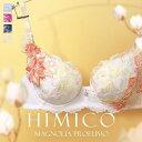 【送料無料】 HIMICO 気品高く香る Magnolia Profumo ブラジャー BCDEF 007series 単品 レディース