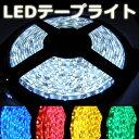 300連LEDテープライト!24V!5メートル5色から選択有り!