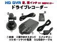 ショッピングドライブレコーダー 2.5インチTFT液晶搭載ドライブレコーダー♪赤外線・動体検知機能付! 02P27May16